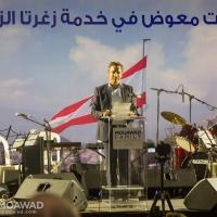 Moawad Family Gathering 2018