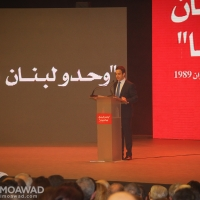 President Rene Moawad 25th commemoration - Part 3