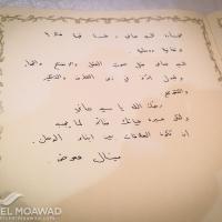 michel_moawad_offering_condolences_to_cheikh_hani_fahs_family-18